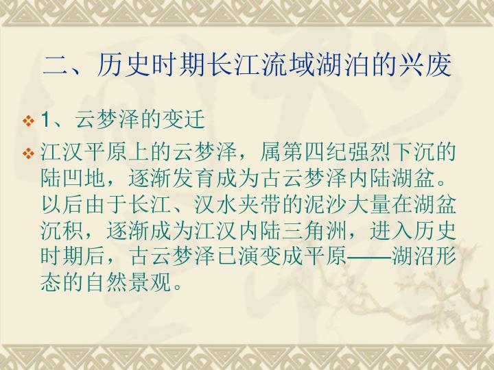 二、历史时期长江流域湖泊的兴废