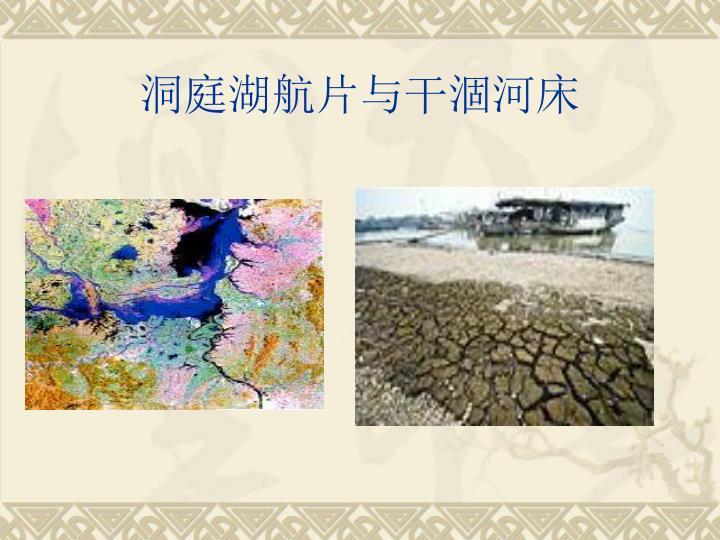 洞庭湖航片与干涸河床