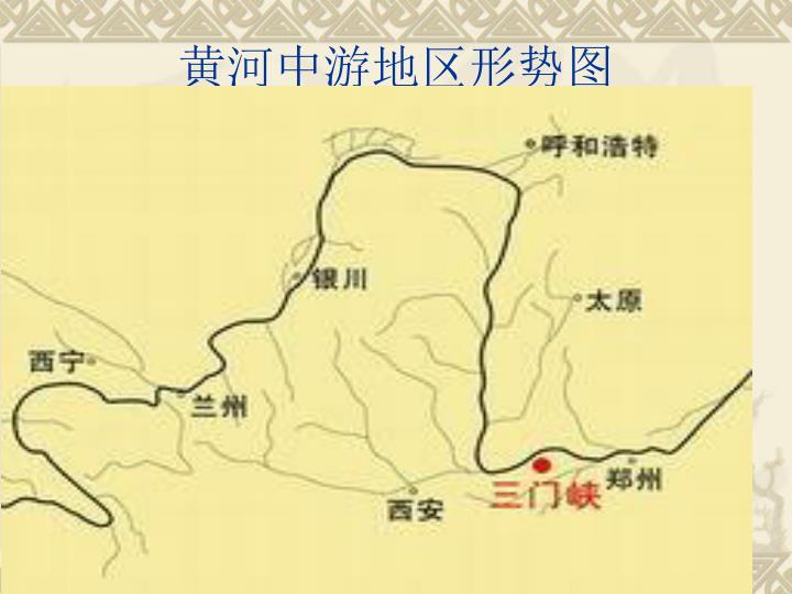 黄河中游地区形势图