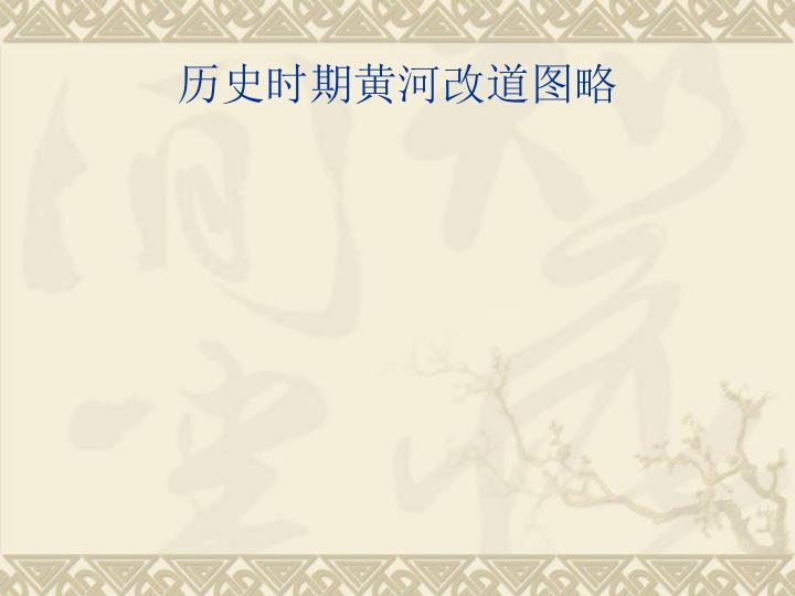 历史时期黄河改道图略