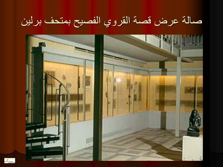 صالة عرض قصة القروي الفصيح بمتحف برلين