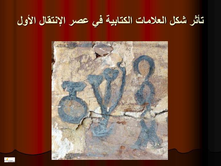 تأثر شكل العلامات الكتابية في عصر الإنتقال الأول