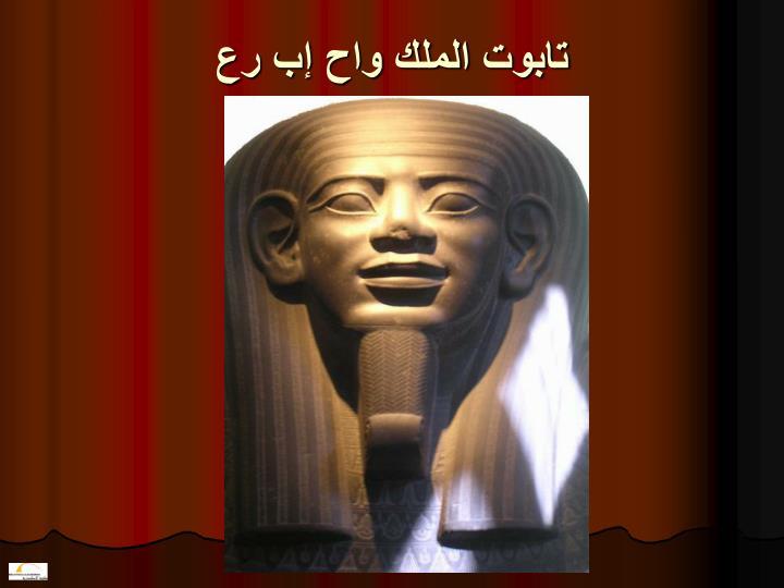 تابوت الملك واح إب رع