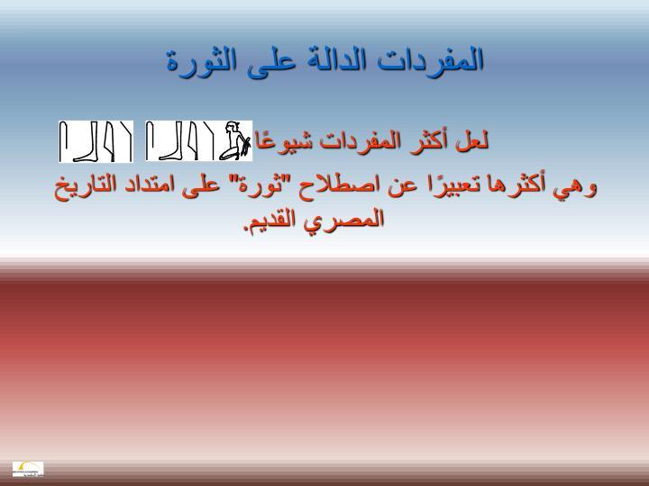 المفردات الدالة على الثورة