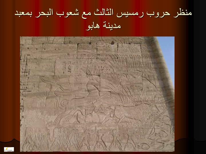 منظر حروب رمسيس الثالث مع شعوب البحر