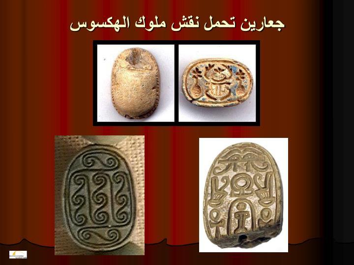 جعارين تحمل نقش ملوك الهكسوس