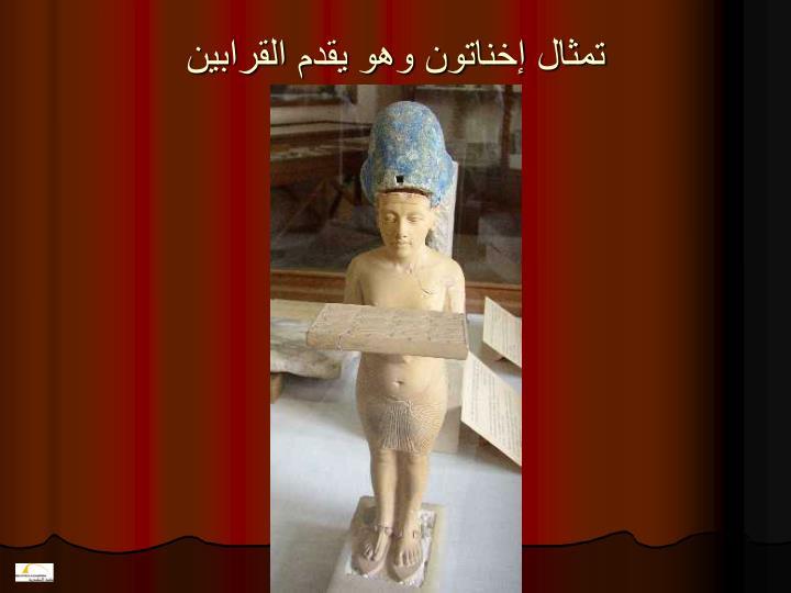 تمثال إخناتون وهو يقدم القرابين
