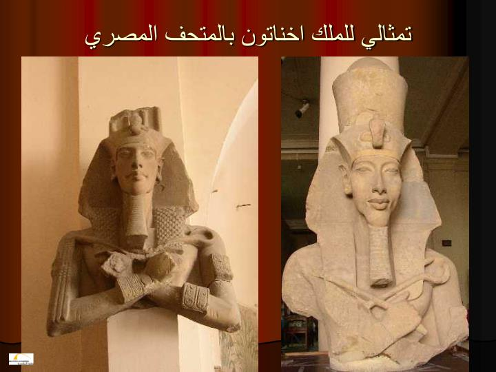 تمثالي للملك اخناتون بالمتحف المصري