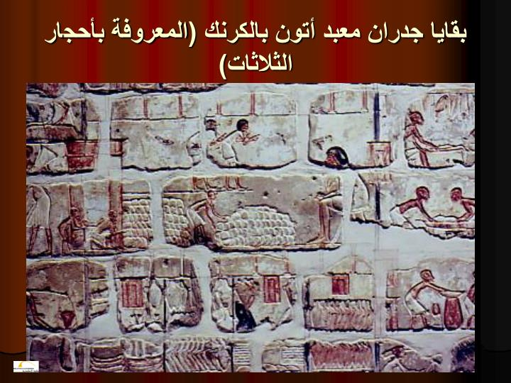 بقايا جدران معبد أتون بالكرنك (المعروفة بأحجار الثلاثات)