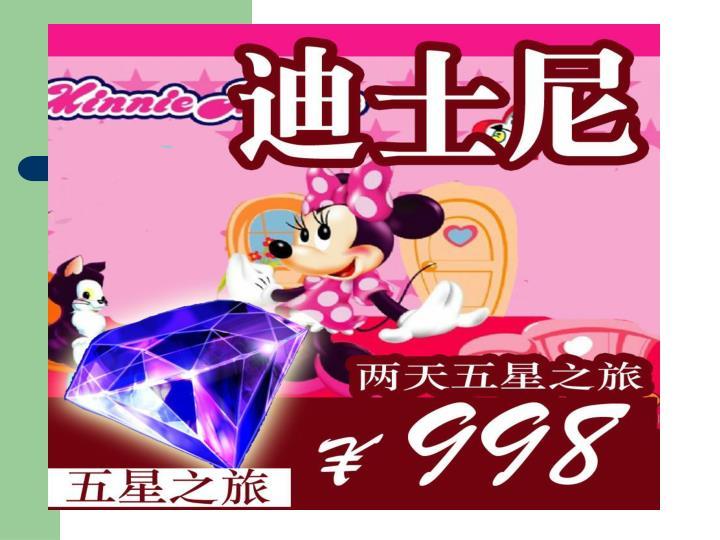 迪士尼广告