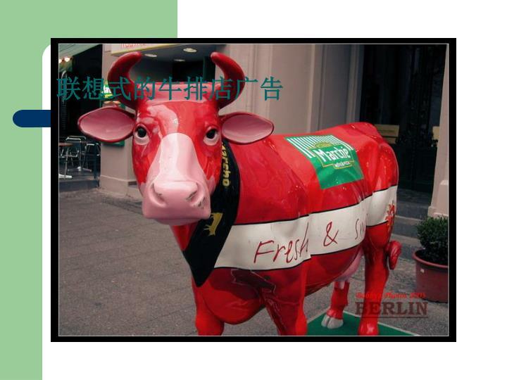 联想式的牛排店广告