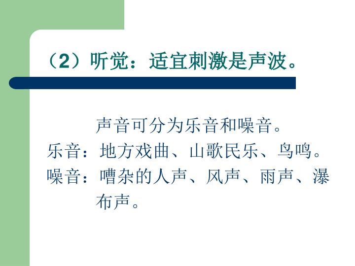 (2)听觉:适宜刺激是声波。