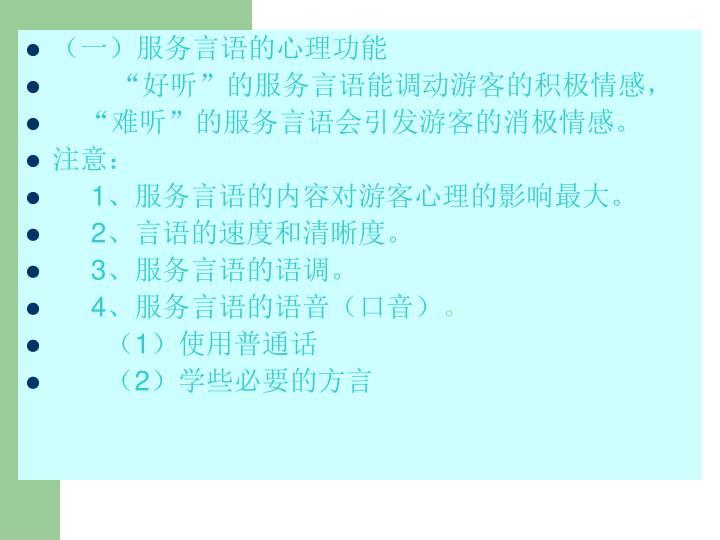 (一)服务言语的心理功能