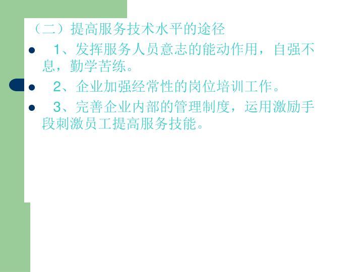 (二)提高服务技术水平的途径