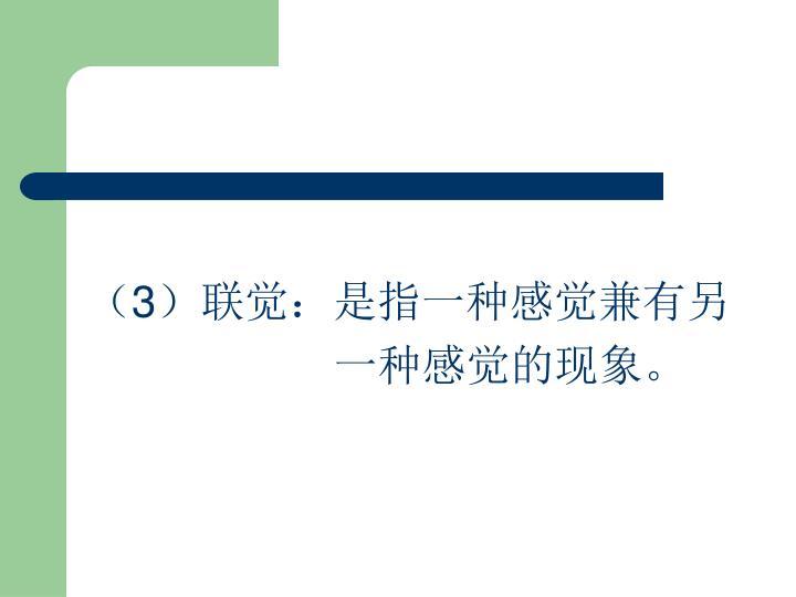 (3)联觉:是指一种感觉兼有另