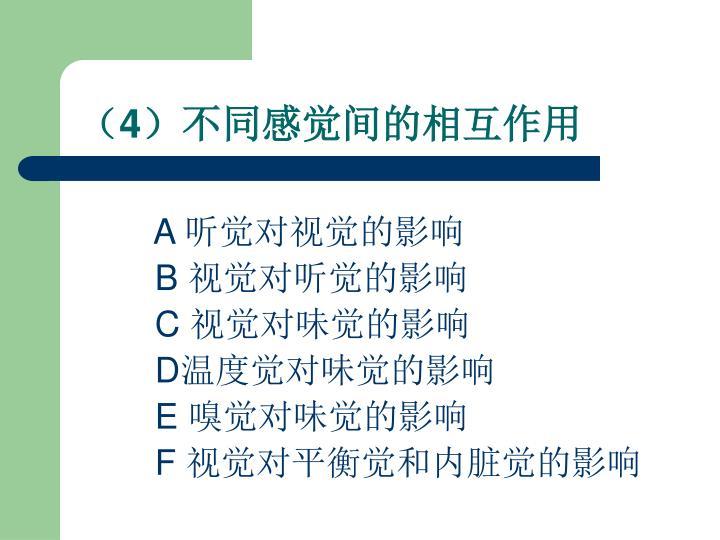 (4)不同感觉间的相互作用