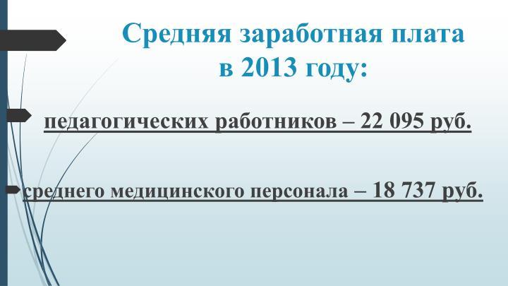 Средняя заработная плата в 2013 году: