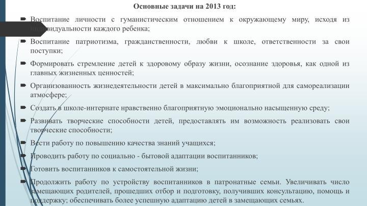 Основные задачи на 2013 год: