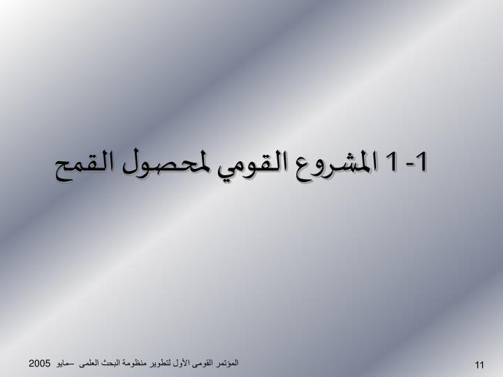1- 1 المشروع القومي لمحصول القمح