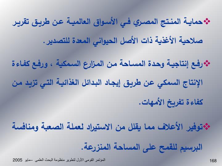 حماية المنتج المصري في الأسواق العالمية عن طريق تقرير صلاحية الأغذية ذات الأصل الحيواني المعدة للتصدير.