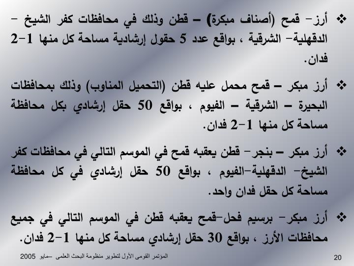 أرز- قمح (أصناف مبكرة) – قطن وذلك في محافظات كفر الشيخ - الدقهلية- الشرقية ، بواقع عدد 5 حقول إرشادية مساحة كل منها 1-2 فدان.