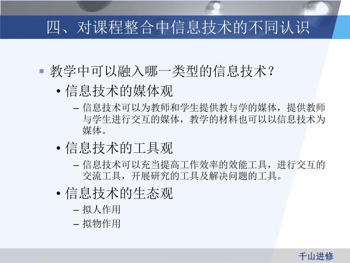 四、对课程整合中信息技术的不同认识