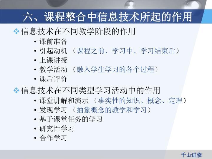 六、课程整合中信息技术所起的作用