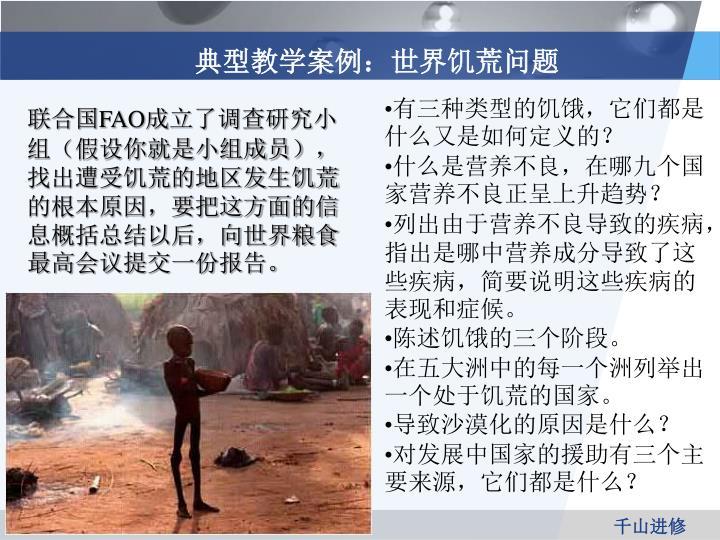 典型教学案例:世界饥荒问题