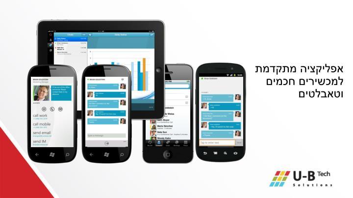אפליקציה מתקדמת למכשירים חכמים וטאבלטים