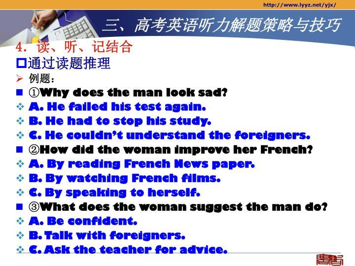 三、高考英语听力解题策略与技巧
