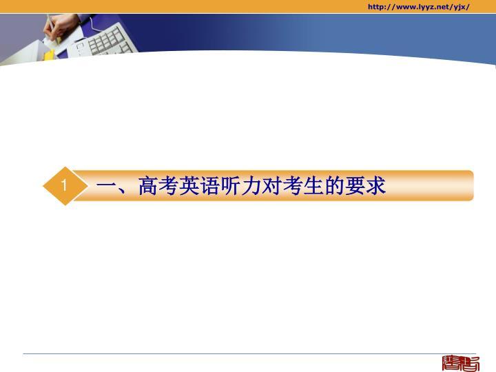 一、高考英语听力对考生的要求