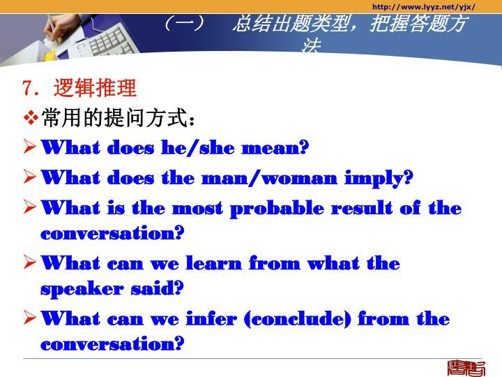 (一)  总结出题类型,把握答题方法
