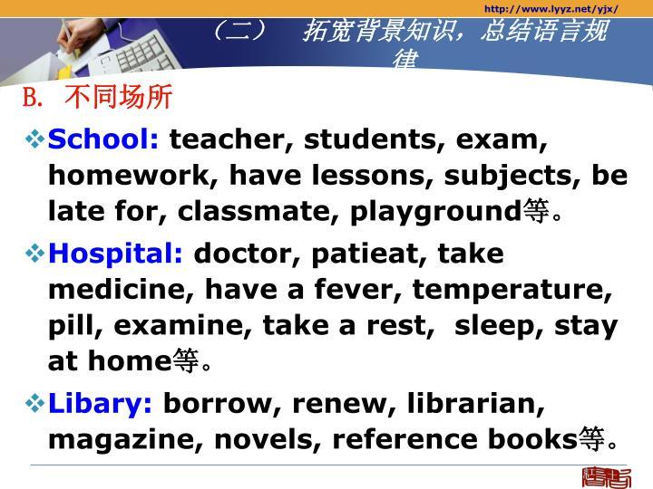 (二)  拓宽背景知识,总结语言规律