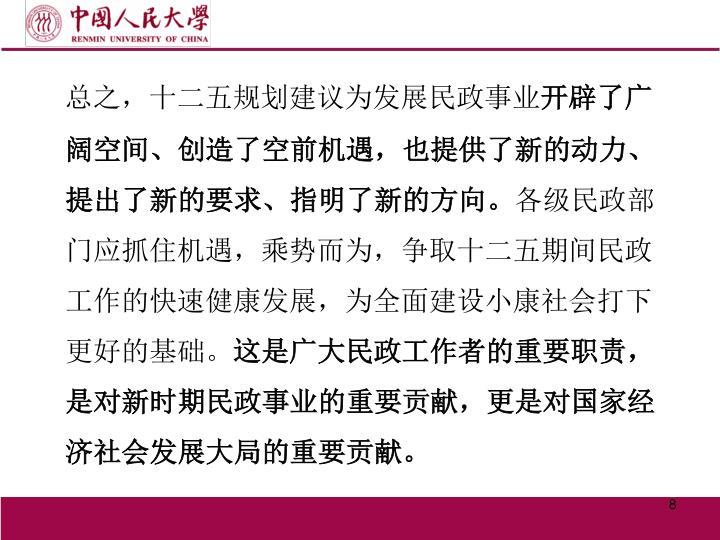 总之,十二五规划建议为发展民政事业