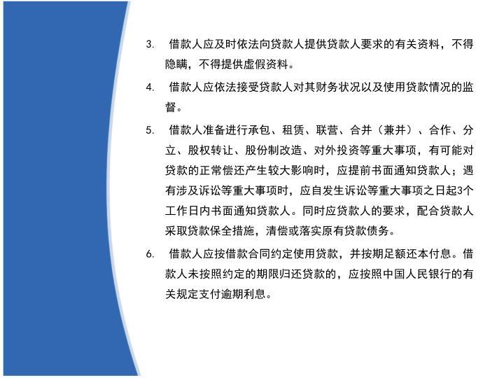 3.  借款人应及时依法向贷款人提供贷款人要求的有关资料,不得隐瞒,不得提供虚假资料。
