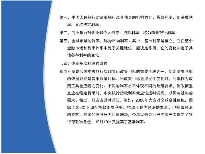 第一,中国人民银行对商业银行及其他金融机构的存、贷款利率,即基准利率,又称法定利率;