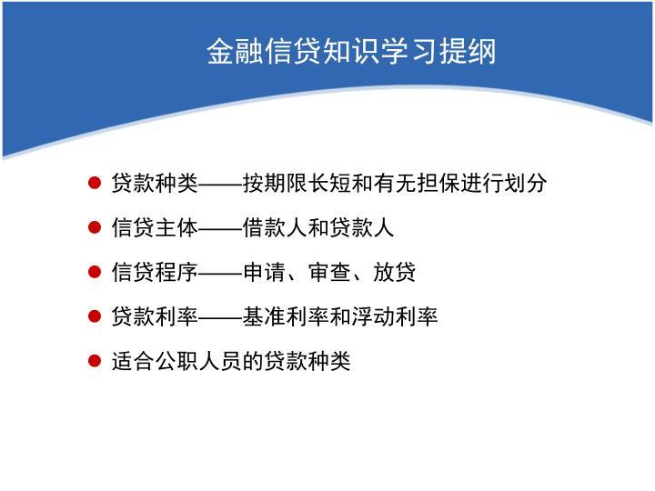 金融信贷知识学习提纲