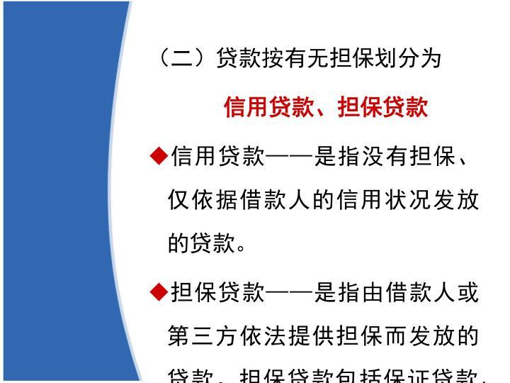 (二)贷款按有无担保划分为