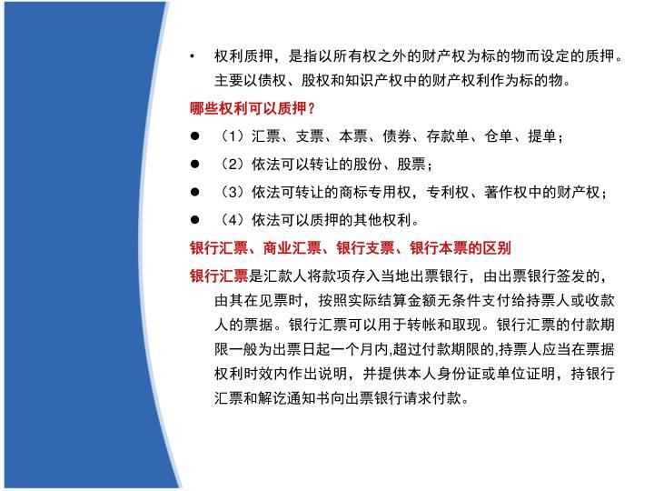 权利质押,是指以所有权之外的财产权为标的物而设定的质押。主要以债权、股权和知识产权中的财产权利作为标的物。
