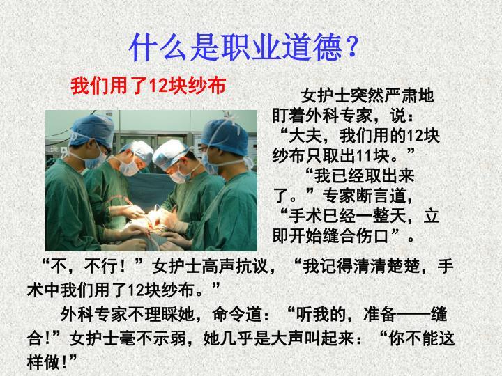 什么是职业道德?