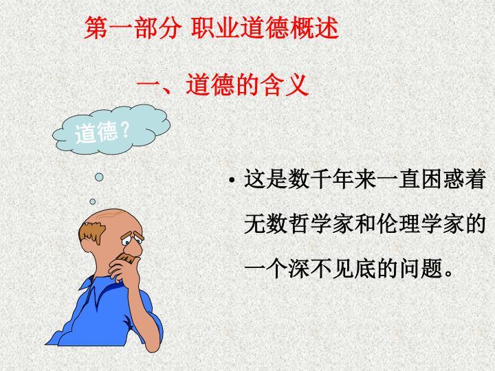 第一部分 职业道德概述