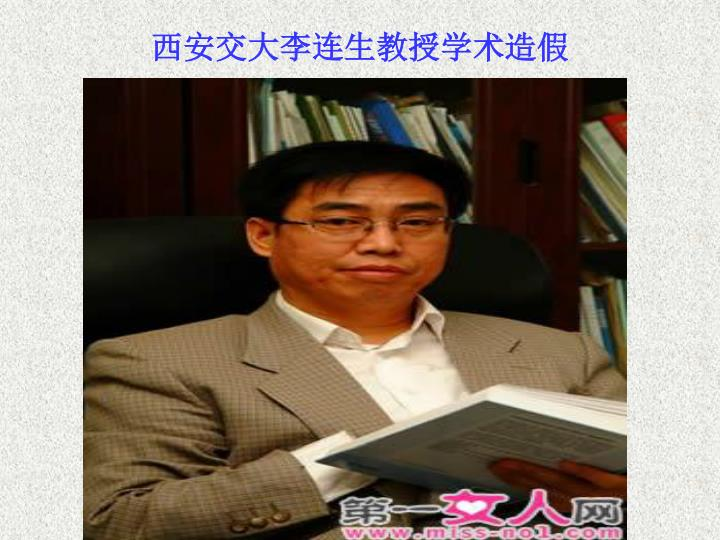 西安交大李连生教授学术造假