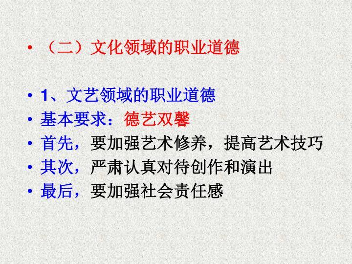 (二)文化领域的职业道德