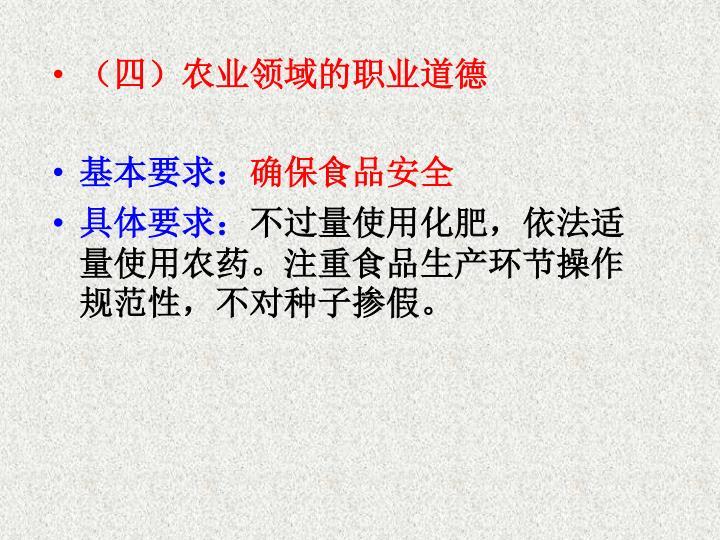 (四)农业领域的职业道德