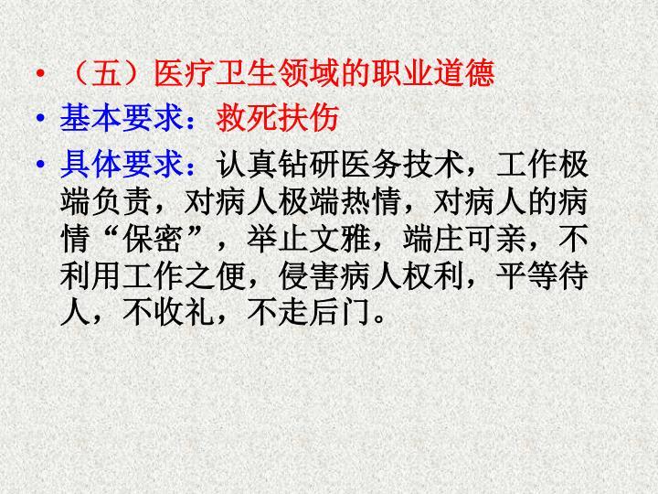 (五)医疗卫生领域的职业道德