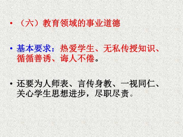 (六)教育领域的事业道德