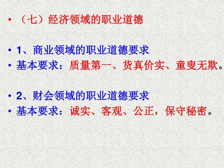 (七)经济领域的职业道德