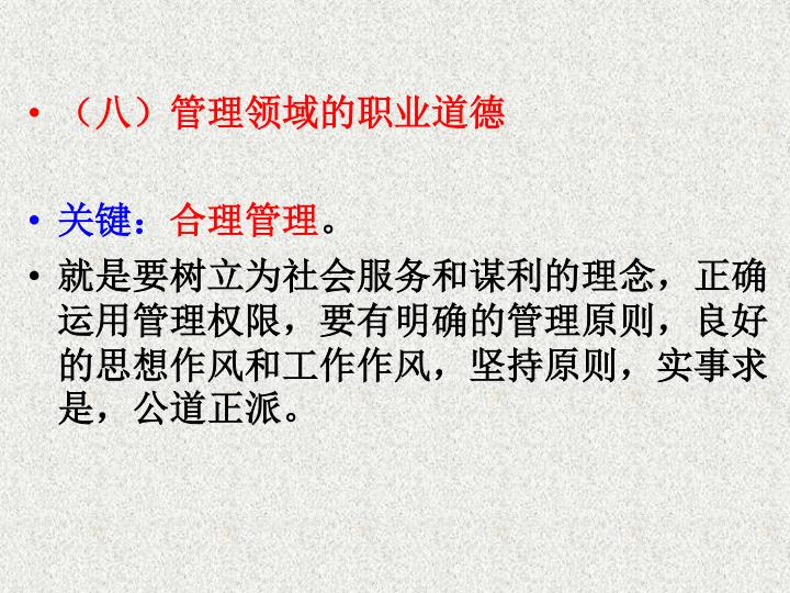 (八)管理领域的职业道德