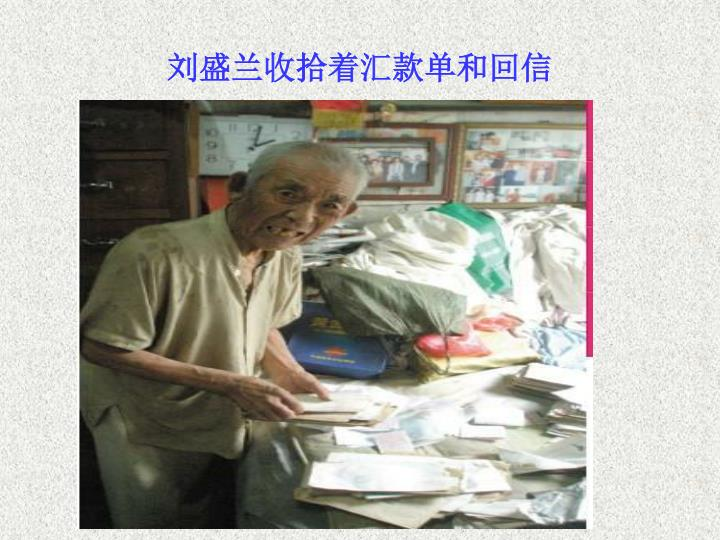 刘盛兰收拾着汇款单和回信