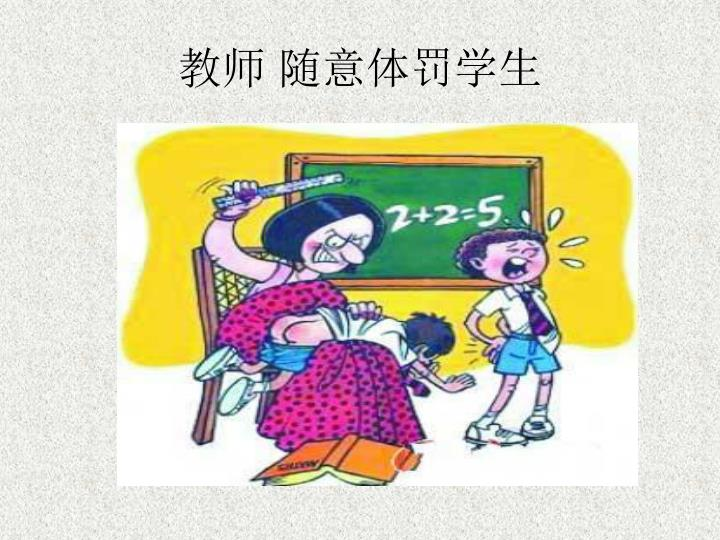 教师 随意体罚学生